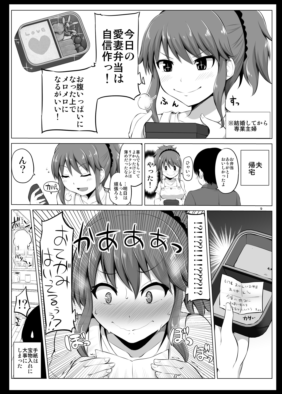 【第5話】防御力ゼロの嫁 お弁当編