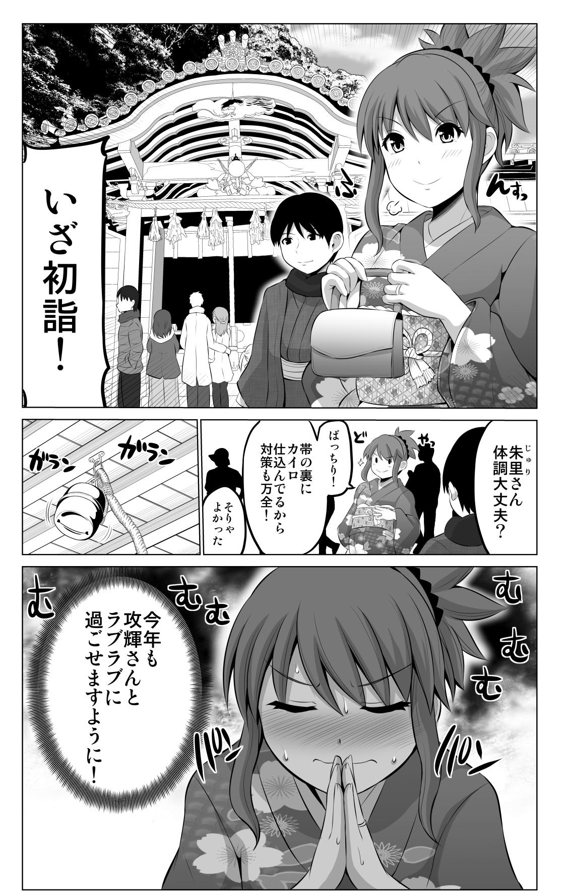 【第34話】防御力ゼロの嫁 初詣編