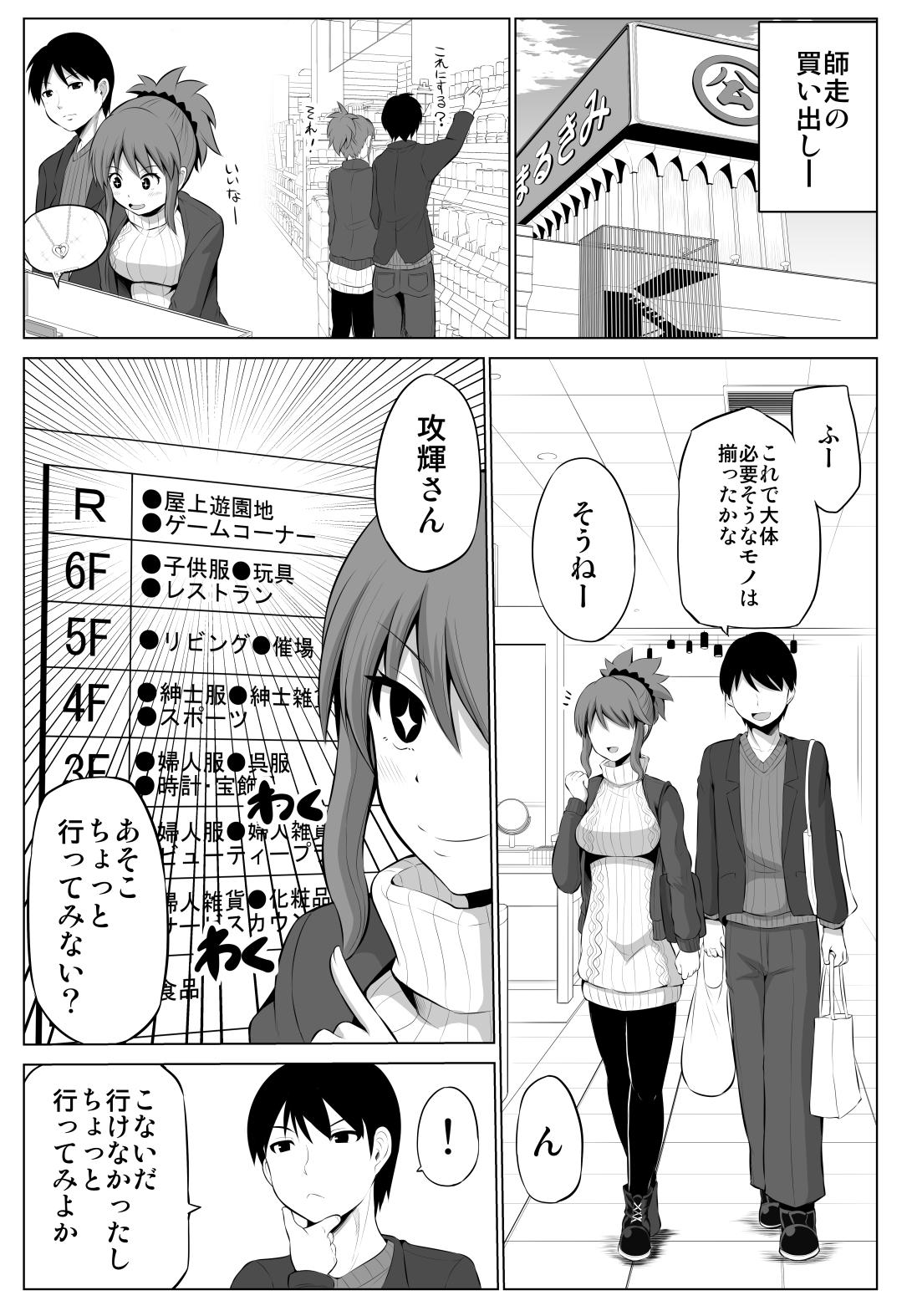 【第29話】防御力ゼロの嫁 屋上遊園地編