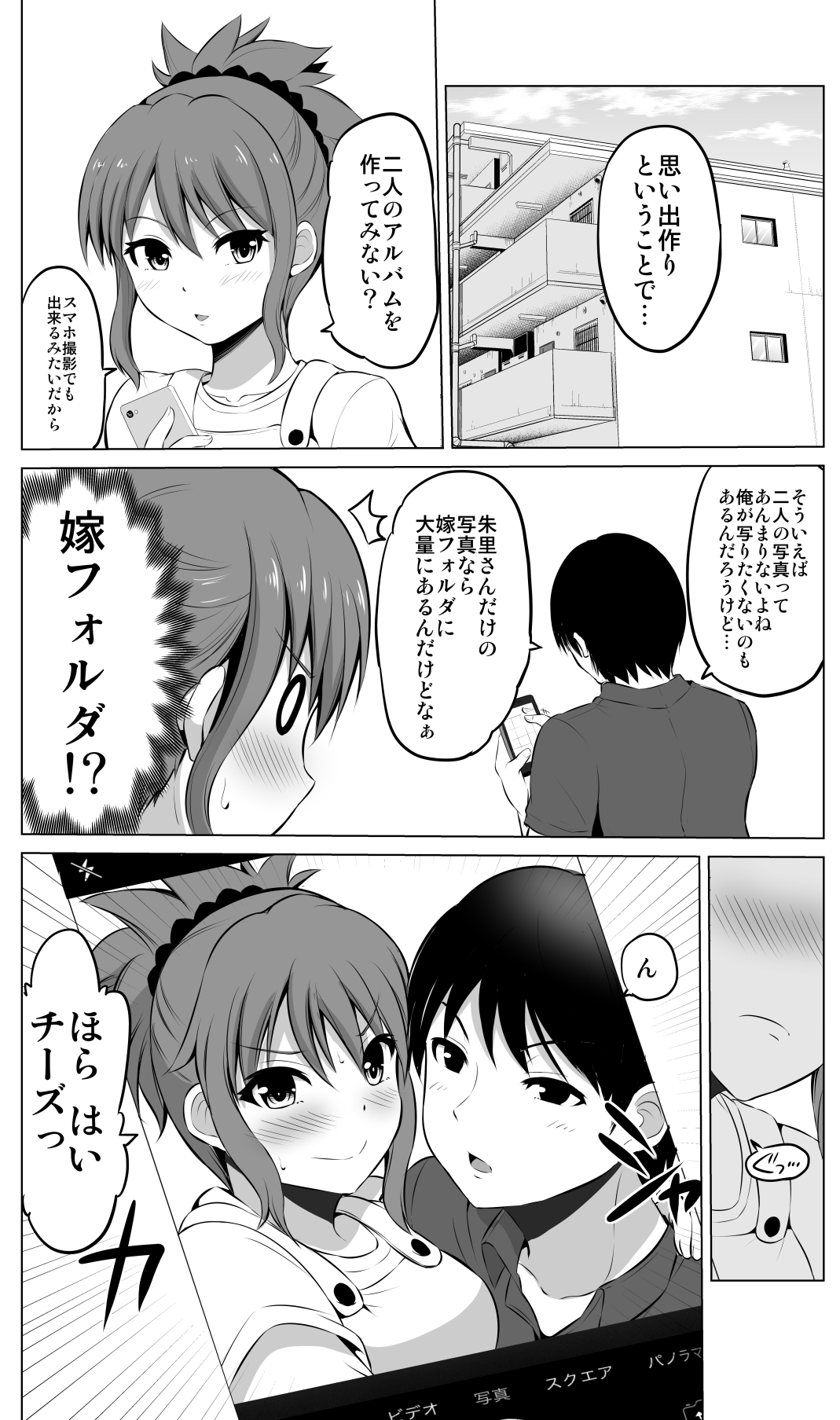 【第19話】防御力ゼロの嫁 アルバム作成編