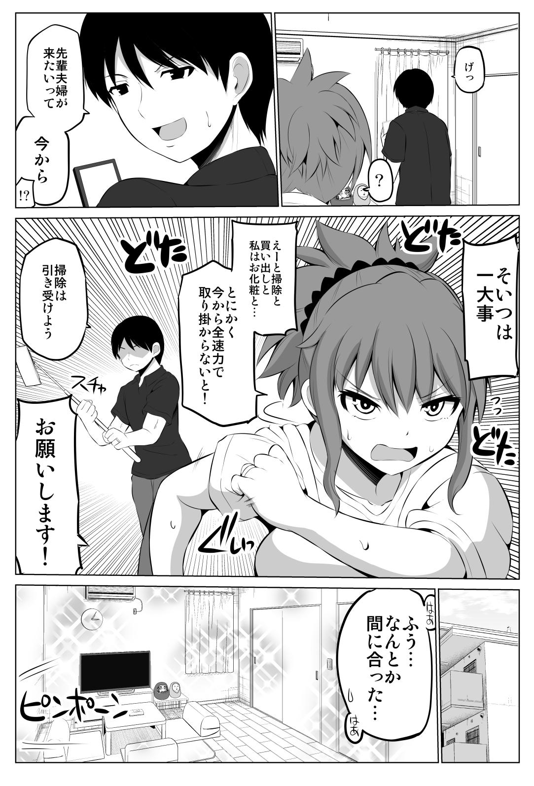 【第20話】防御力ゼロの嫁 来客編