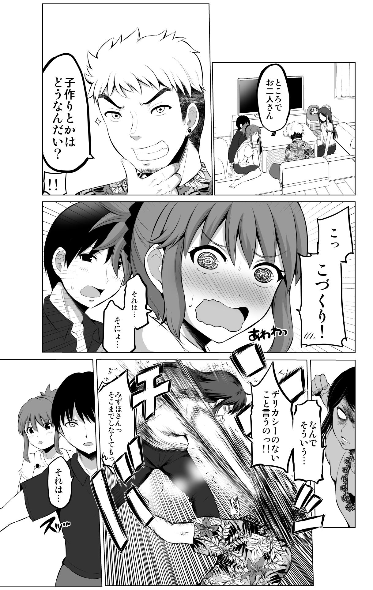 【第21話】防御力ゼロの嫁 来客飲酒編