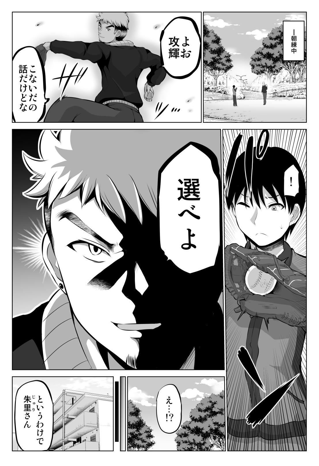 【第25話】防御力ゼロの嫁 選択編
