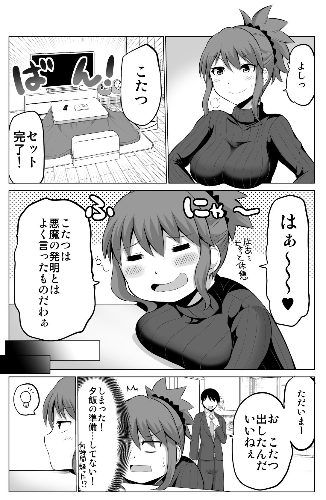 【第28話】防御力ゼロの嫁 こたつ編