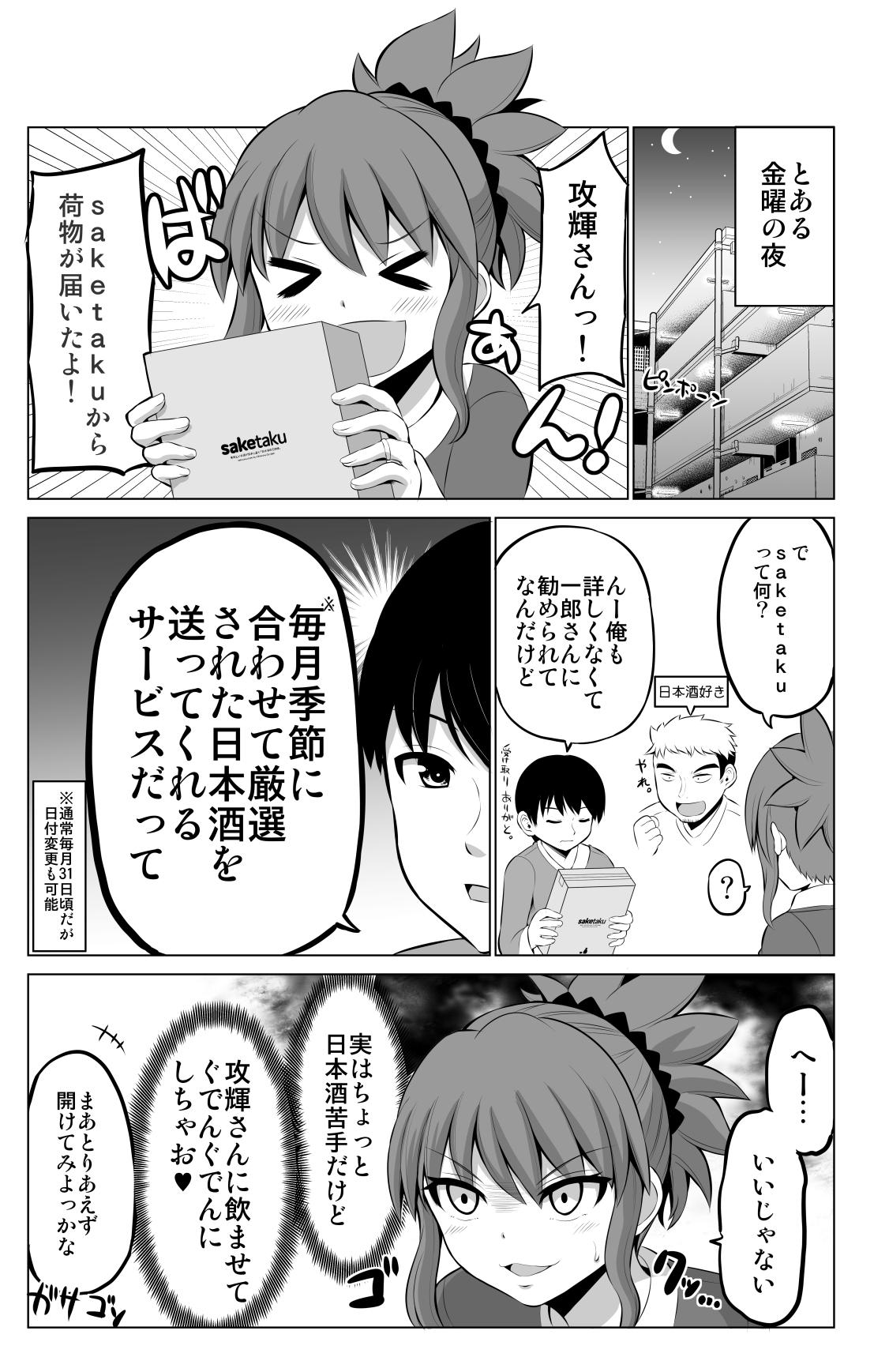 【第37話】防御力ゼロの嫁 saketaku特別編