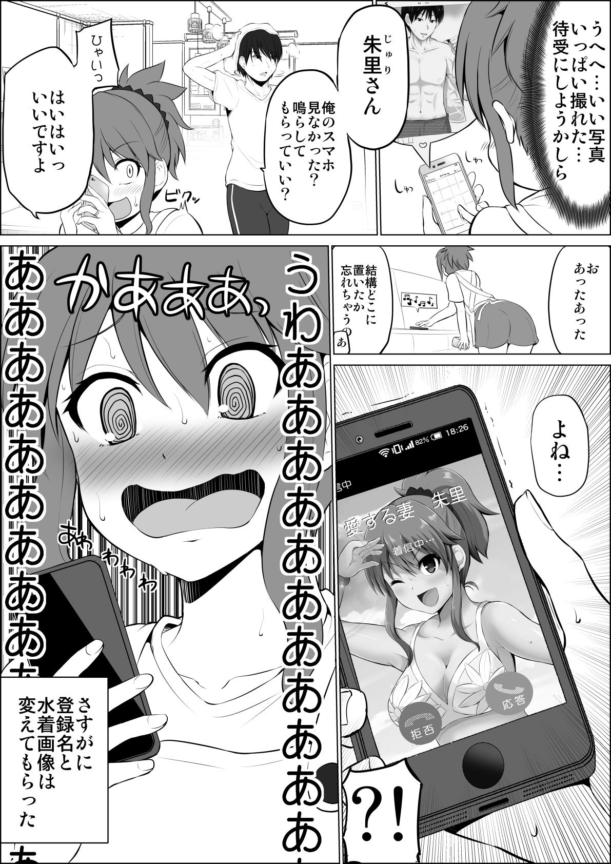 【第12話】防御力ゼロの嫁 待ち受け編