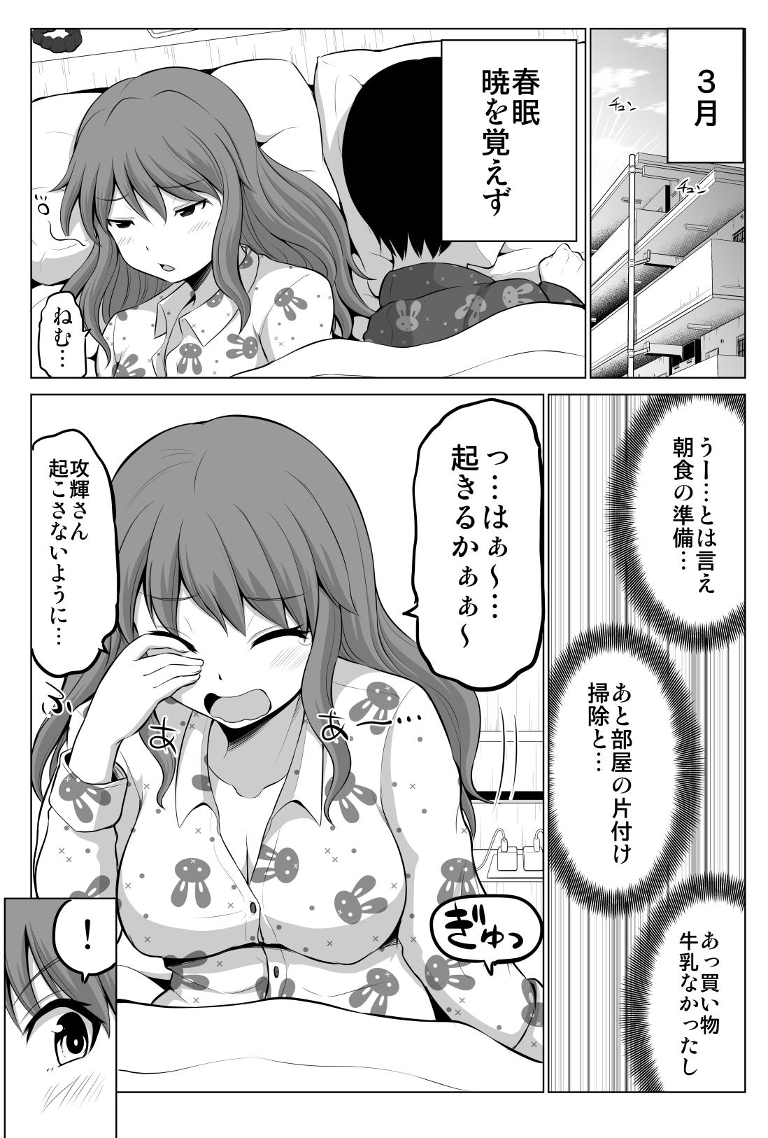 【第47話】防御力ゼロの嫁 起きれない朝編