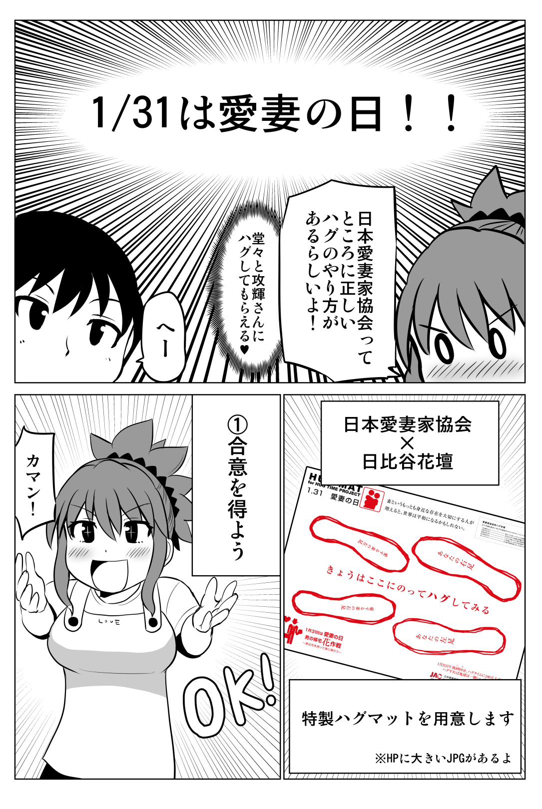 【第38話】防御力ゼロの嫁 愛妻の日ハグ講座編