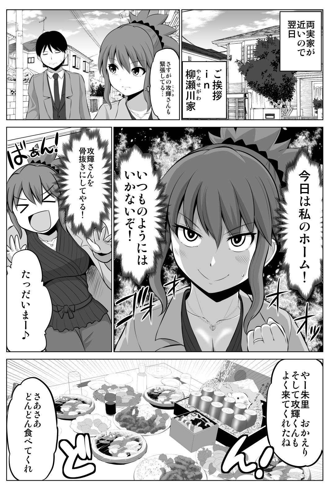 【第36話】防御力ゼロの嫁 実家に挨拶編