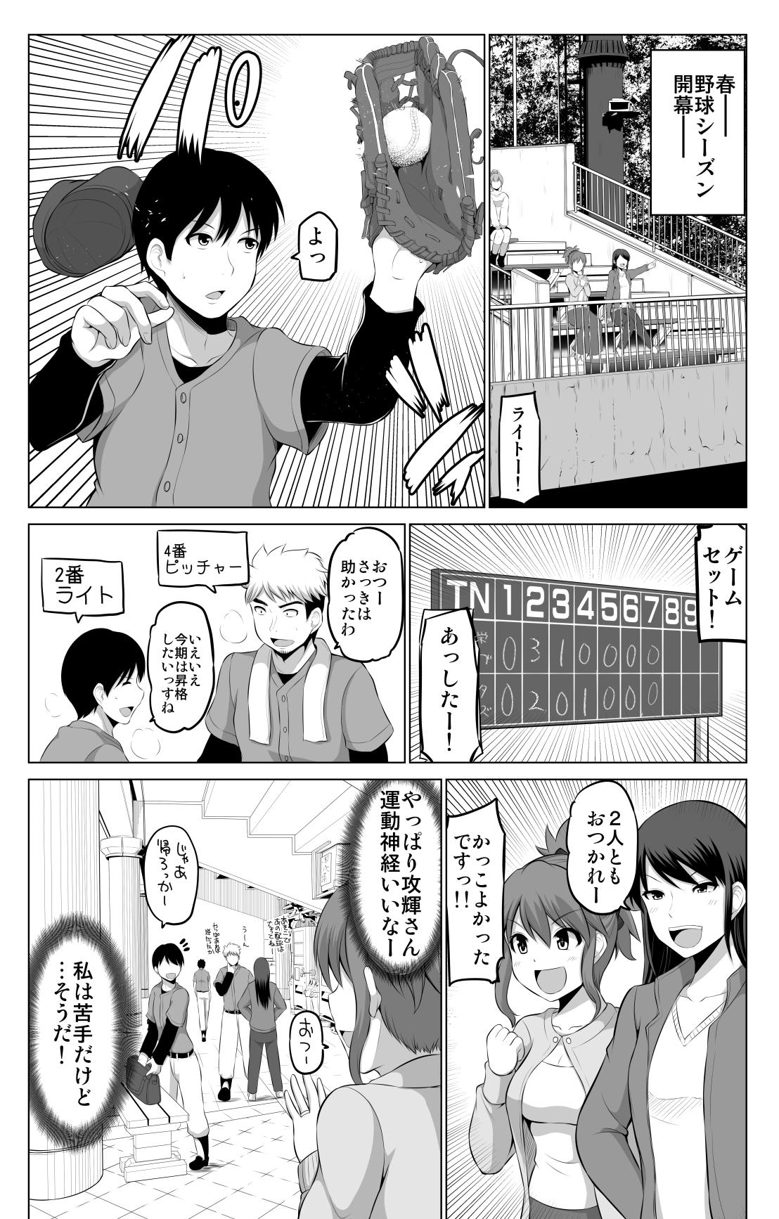 【第51話】防御力ゼロの嫁 春の運動編