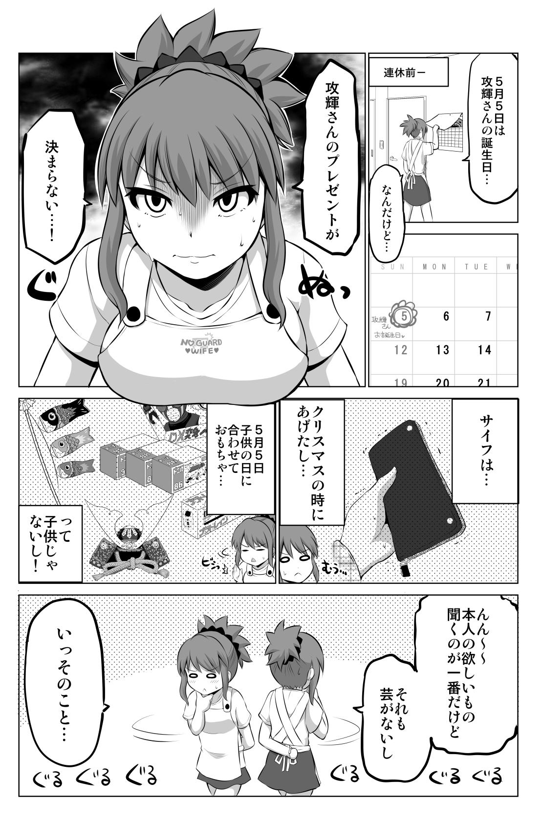 【第53話】防御力ゼロの嫁 攻輝さん誕生日編