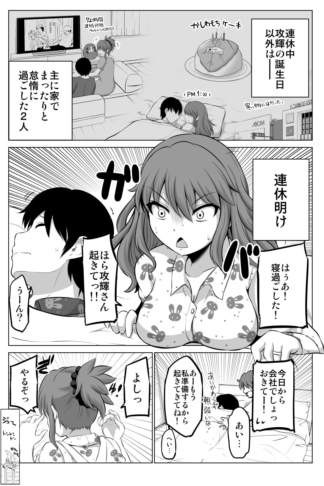 【第54話】防御力ゼロの嫁 連休明け編