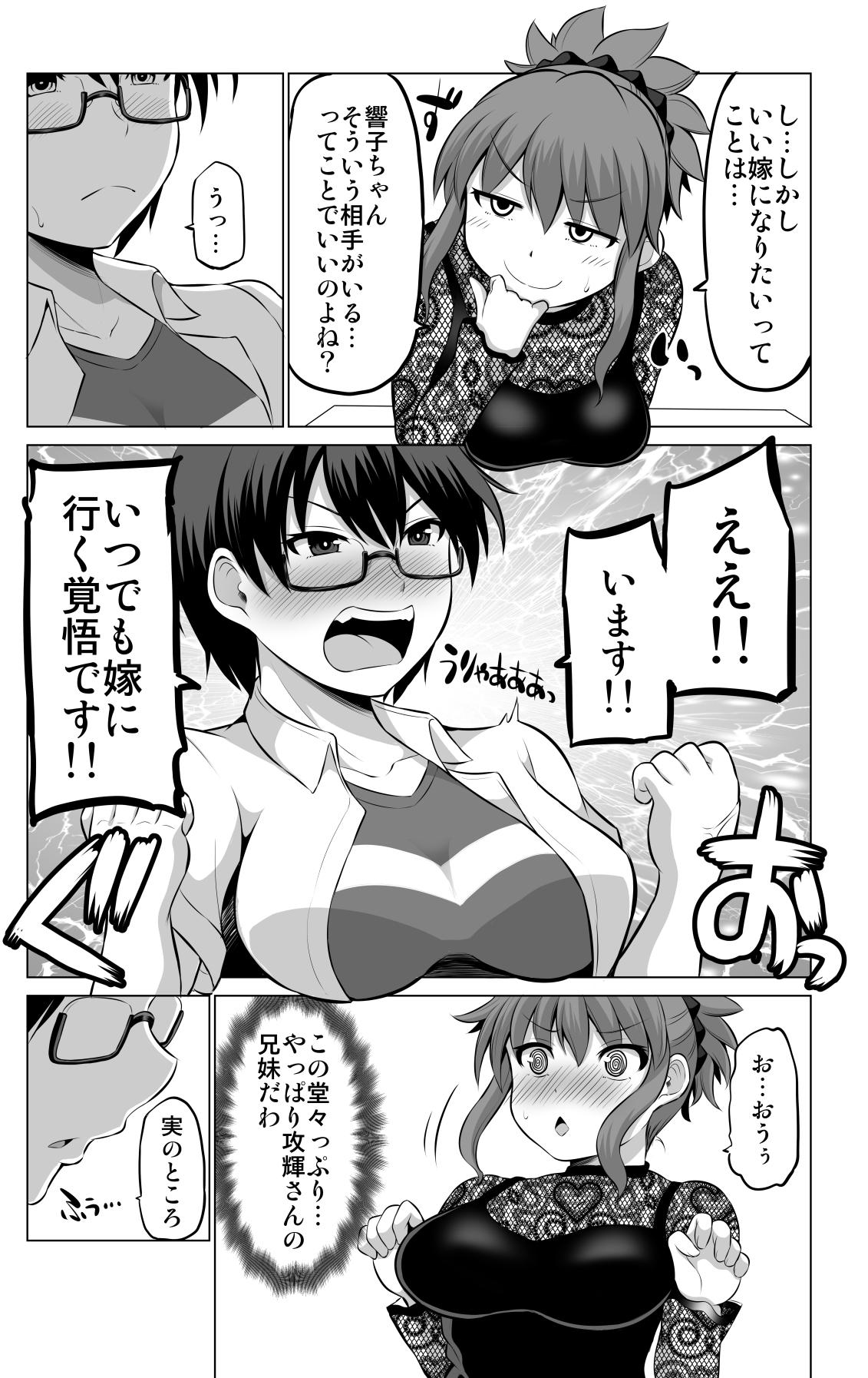 【第56話】防御力ゼロの嫁 妹:響子編②