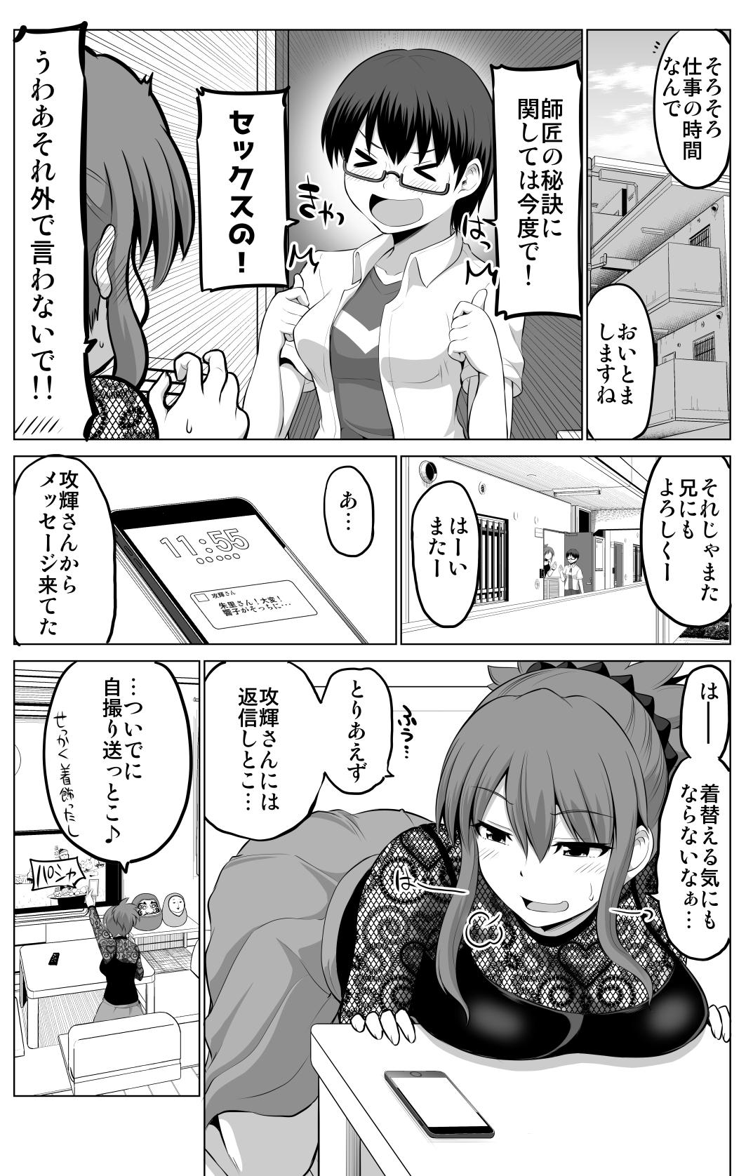 【第57話】防御力ゼロの嫁 夜のお出かけ編