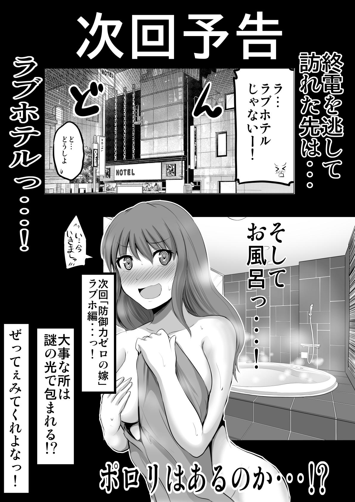【次回予告】防御力ゼロの嫁