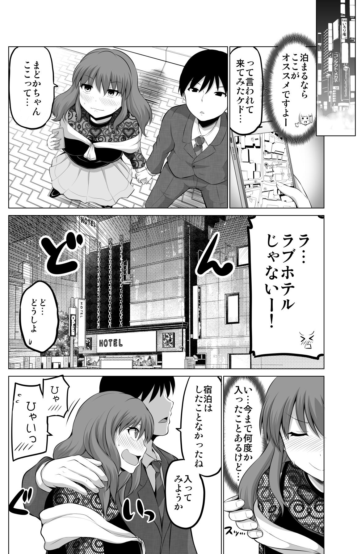 【第62話】防御力ゼロの嫁 ラブホテル編-1