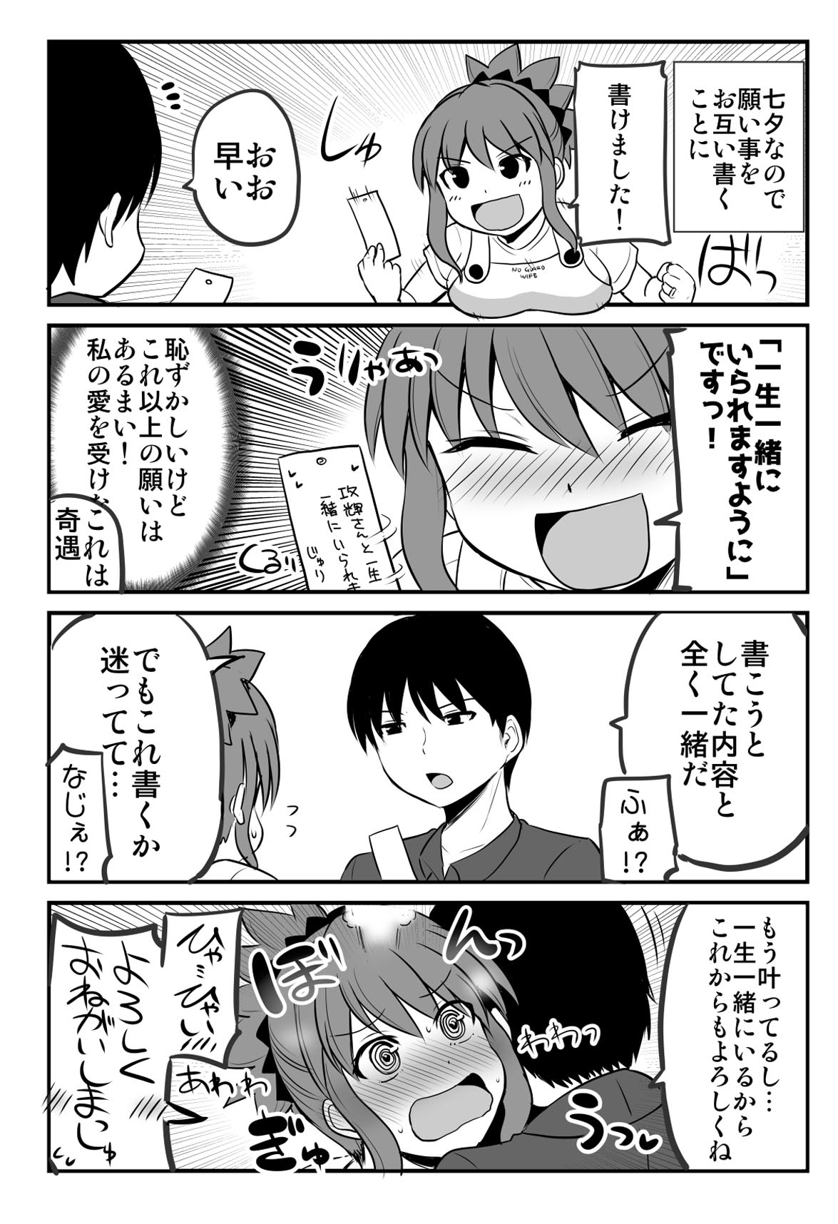 【イラスト23】防御力ゼロの嫁 七夕編